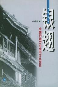 银翅---中国的地方社会与文化变迁