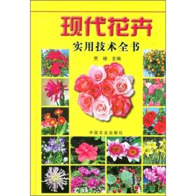 现代花卉实用技术全书
