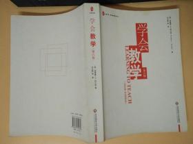 学会教学 第六版 阿兰兹  第6版