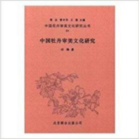 中国花卉审美文化研究丛书(16开精装 全20册)