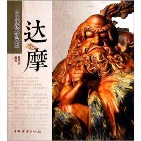 中国传统题材造型:达摩