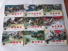 铁道游击队(1-10缺9)余9册 【2001年1版1印】