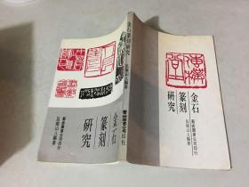 金石篆刻研究