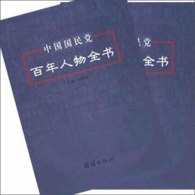 中国国民党百年人物全书(上下册)