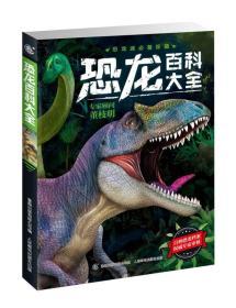 恐龙百科大全