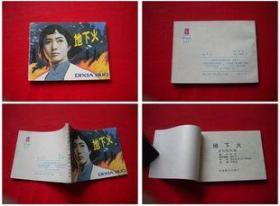 《地下火》,岭南1991.2一版一印,7740号,连环画