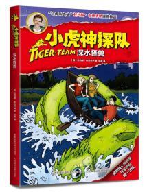 正版深水怪兽小虎神探队布热齐纳人民邮电出版社9787115398383ai1