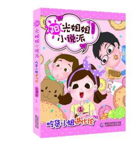 阳光姐姐小说派·吃货小组进化论