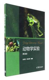 正版二手动物学实验第二版第2版白庆笙高等教育出版社9787040471663有笔记