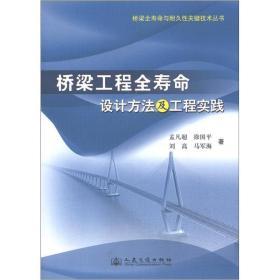 桥梁全寿命与耐久性关键技术丛书:桥梁工程全寿命设计方法及工程实践