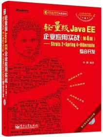 轻量级Java EE企业应用实战(第4版):Struts 2+Spring 4+Hibernate整合开发