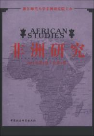 非洲研究(2012年第1卷·总第3卷)
