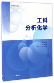 工科分析化学/高等学校教材