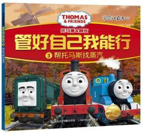 托马斯和朋友 管好自己我能行 3:帮托马斯找蒸汽(学会认真关心)