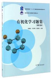 """有机化学习题集(第3版)/普通高等教育""""十一五""""国家级规划教材配套参考书"""