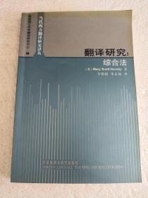 当代西方翻译研究译丛  翻译研究:综合法