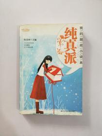 阳光姐姐小说总动员:我的超炫小说本 纯真派