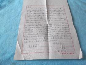 68年:中国唱片社政工组给著名的歌唱家、中国唱片社总编室主任 杨绍谦 信札,有关为毛主席讲话录音、中央的其他首长和当时中央的一些负责人的讲话录音制作的铜板的情况,准备出毛讲话铜板和唱片,有关社会和社里的形势通报(这个有意思,有史料价值)