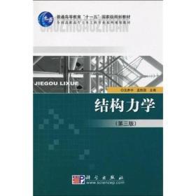 结构力学(第3版)