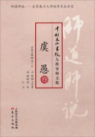 中国文化书院九秩导师文集-虞愚