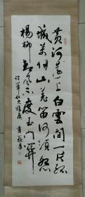 中国书法家协会会员广州书协副主席:卢苏行草书法
