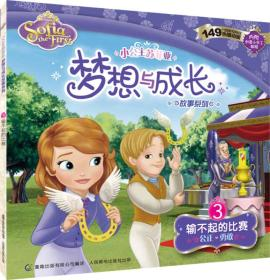 小公主苏菲亚梦想与成长故事系列:输不起的比赛