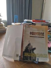 9787107201837   高中历史   中国近代现代史上册