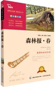 森林报·春 彩插励志版  语文新课标必读无障碍阅读