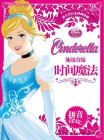迪士尼公主经典故事拼音爱藏本:仙履奇缘·时间魔法
