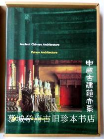 全品/布面精装/彩色书衣/烫金封面、书名/书盒/大型英文彩色插图(157幅)版《中国古建筑大系》之三《宫殿建筑》 Ancient Chinese Architecture: Palace Architecture