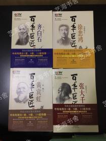 百年巨匠从书(齐白石,徐悲鸿,黄宾虹,张大千)四本合卖