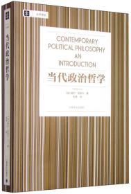 当代政治哲学 上海译文出版社 [加拿大]威尔·金里卡 著;刘莘 译