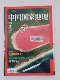 中国国家地理(2013.4总第630期)