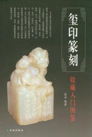 鉴宝丛书:玺印篆刻收藏入门图鉴