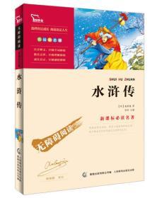 水浒传:彩插励志版(智慧熊·无障碍阅读·新课标必读名著)