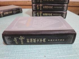 新编藏文字典 1979年1版1印 青海民族出版社