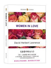 字里行间英文经典:恋爱中的女人