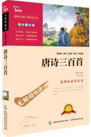 唐诗三百首 彩插励志版  语文新课标必读无障碍阅读 红皮