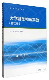 大学基础物理实验(第二版)