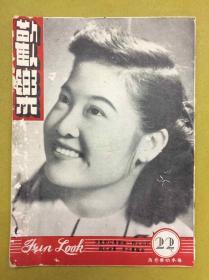 稀见:民国38年 · 新加坡出版 · 娱乐期刊【欢乐】第22期---封面:快乐舞后郑惠萍