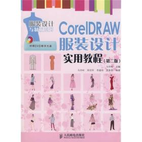 CorelDRAW服装设计实用教程(第2版)