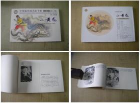 《小黄龙》,32开顾炳鑫绘,中国致公2001.4出版10品,4972号,连环画