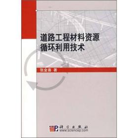 道路工程材料资源循环利用技术