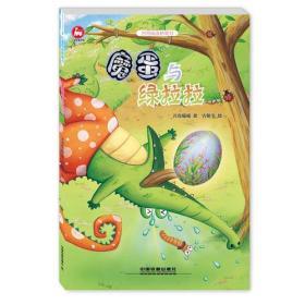 魔蛋与绿拉拉--平装绘本