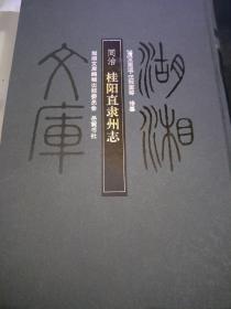 湖湘文库:同治·桂阳直隶州志