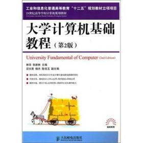 大学计算机基础教程(第2版)/工业和信息化普通高等教育
