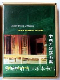 全品/布面精装/彩色书衣/烫金封面、书名/书盒/大型英文彩色插图(143幅)版《中国古建筑大系》之二《帝王陵寝建筑》 ANCIENT CHINESE ARCHITECTURE / IMPERIAL MAUSOLEUMS AND TOMBS