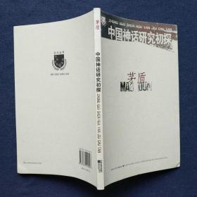 中国神话研究初探(包快递)