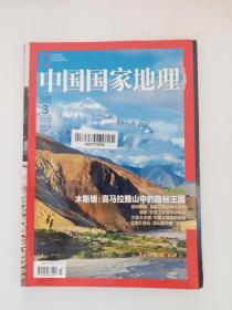 中国国家地理(2013.3总第629期)