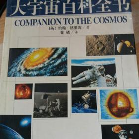 大宇宙百科全书